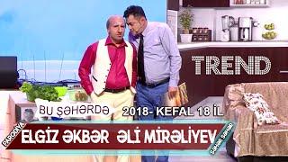 Bu seherde 2018 - KefAl 18 il Parodiya - Elgiz Əkbər & Əli Mirəliyev  - Səhər Səhər