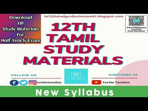 12th Tamil All Study Materials For Half Yearly Exam 2019