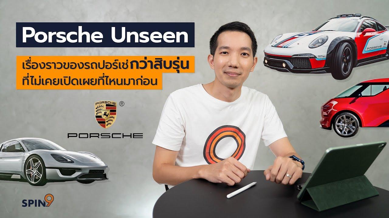 [spin9] เผยโฉมรถปอร์เช่นับสิบรุ่น พร้อมเรื่องราวที่ Porsche ไม่เคยเปิดเผยที่ไหนมาก่อน