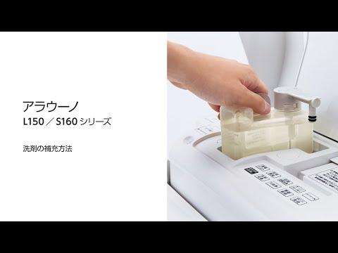 アラウーノ 洗剤の補充方法