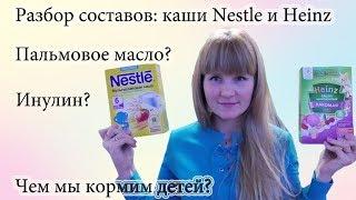 Пальмовое масло - так ли оно страшно? Что такое инулин? Разбор составов детских каш Nestle и Heinz.