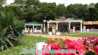 Дивноморское частный сектор(Дивноморское гостевой дом