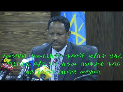 ETHIOPIA - Latest press briefing of government communication affairs office