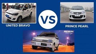 3 Most Economical New Cars in Pakistan | Comparison of United Bravo Vs Suzuki Mehran Vs Prince Pearl