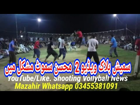 Samesh Blocking Tehsin Mughal Vs Mohsin Samoot. Blocking Video Part 2