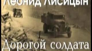 Леонид Лисицын. Дорогой солдата 1