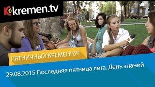 Пятничный Кременчуг/29.08.2015 Последняя пятница лета. День знаний