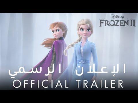 Frozen 2   ملكة الثلج 2 - Official Trailer   Disney Arabia