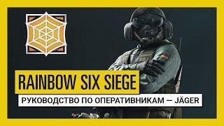 Tom Clancy's Rainbow Six Осада — Руководство по оперативникам: Jäger