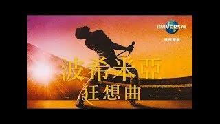 電影原聲帶 OST - 波希米亞狂想曲 Bohemian Rhapsody(宣傳廣告)
