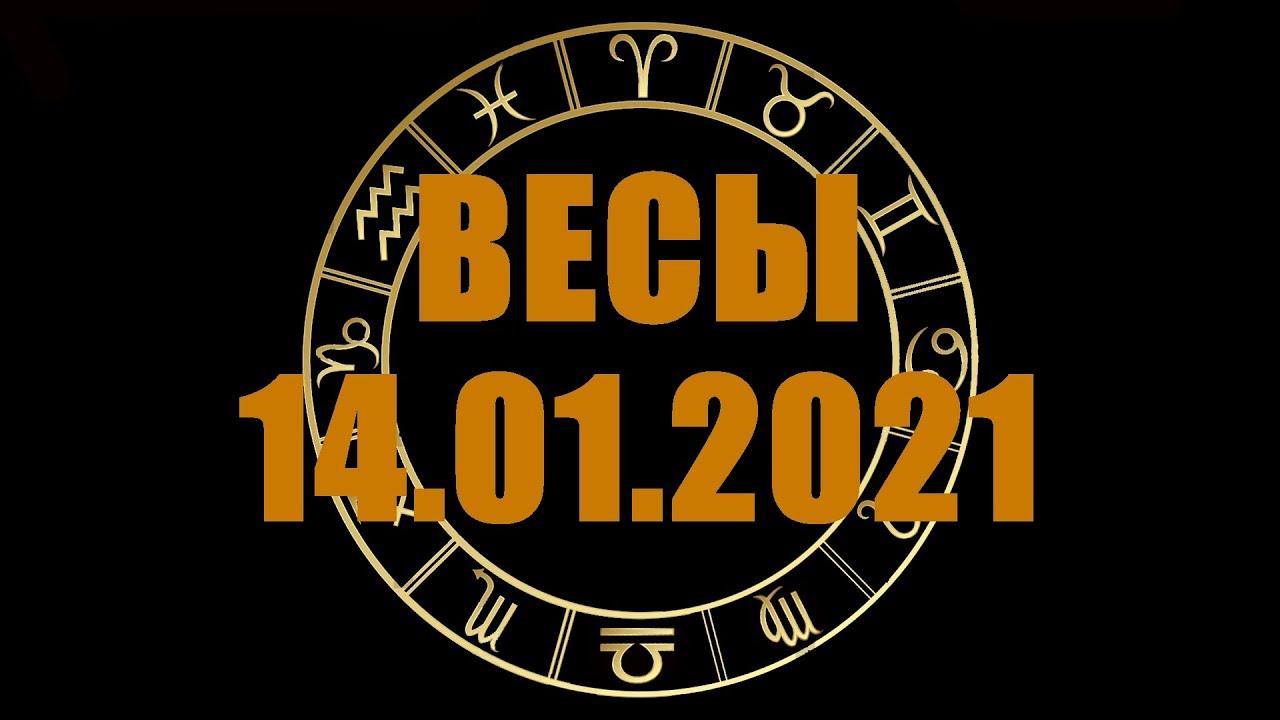 Гороскоп на 14.01.2021 ВЕСЫ