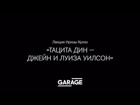 Лекция Ирины Кулик «Тацита Дин — Джейн и Луиза Уилсон»