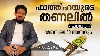 "ഫാത്തിഹയുടെ തണലിൽ Introduction ""Fathihayude Thanalil"" ::Series.. :: Ramadan 2016 :: M.M Akbar"