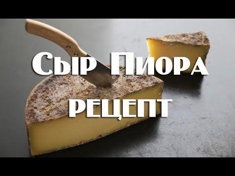 Сыр пиора   Рецепт приготовления швейцарского сыра Пиора   Сыр не экспортируется за пределы страны