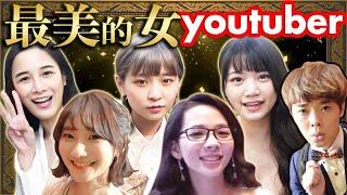 【走鐘獎】現場最美YouTuber居然是她...!?ft.上班不要看、千千、滴妹、alisasa、本本、可凡、黃氏兄弟.....還有超多朋友們!