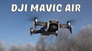 квадрокоптер (дрон) DJI Mavic Air Fly More Combo обзор