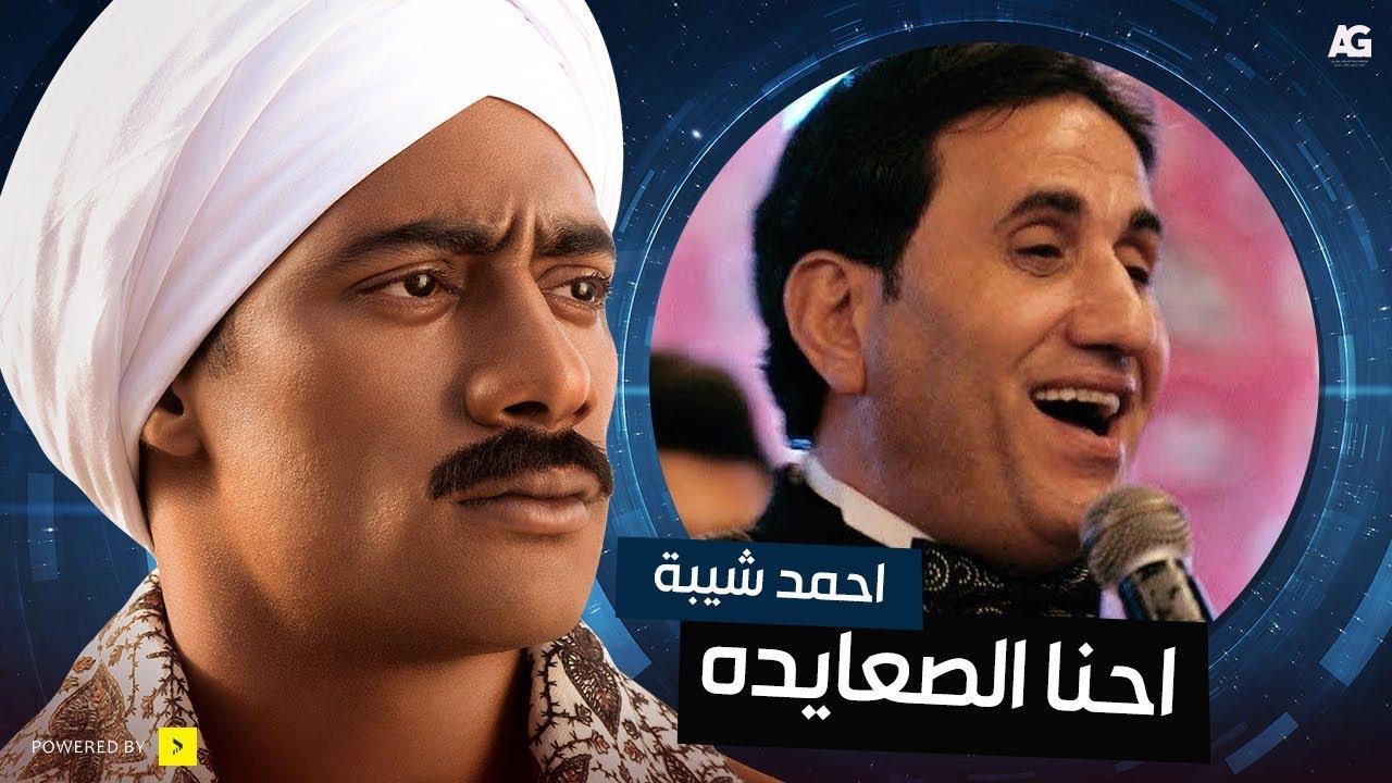 أحمد شيبه أغنية إحنا الصعايدة من مسلسل نسر الصعيد بطولة محمد رمضان Nesr El Sa3ed