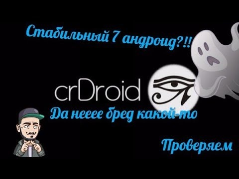 Crdroid(android 7.0) ядро 3.10+ Lenovo A536