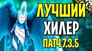 ЛУЧШИЙ ХИЛЕР В WOW LEGION 7.3.5 (PVP)