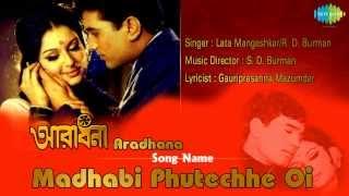 Madhabi Phutechhe Oi | Bengali Film Song | Aradhana | Rajesh Khanna, Sharmila Tagore