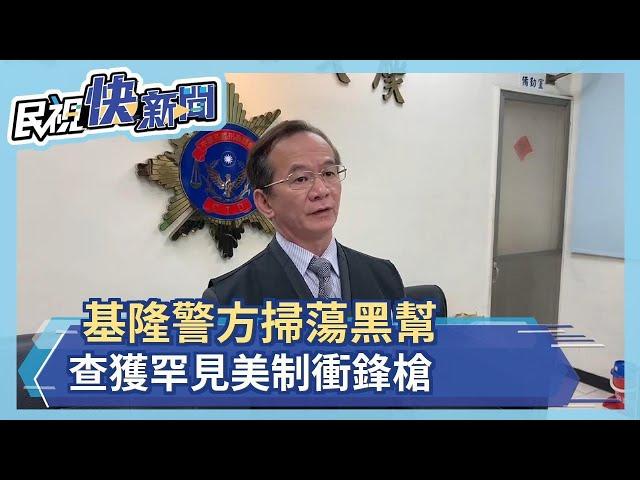 惡靈古堡蜜拉拿的衝鋒槍 竟出現在台灣黑幫-民視新聞