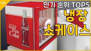 냉장 쇼케이스 추천 인…