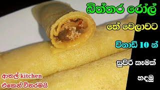 ත වලවට වනඩ 10 න පටටම රස ලස කමක හදමද  Egg pan cake recipe  Athal kitchen sri lanka