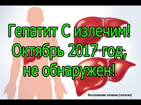 Гепатит С излечим! Октябрь 2017 год, не обнаружен! - YouTube