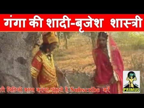 (किस्सा) गंगा की शादी PART-2 BY   बृजेश कुमार शास्त्री   PRIMUS HINDI VIDEO