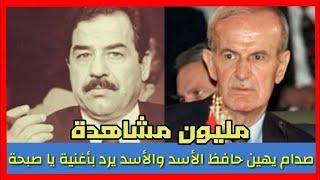 صدام يعاير الاسد بقلة اصله فكان رد الأسد غير متوقع