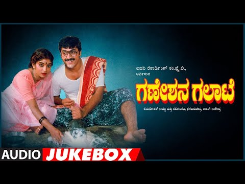 Kannada Old Songs | Ganeshana Galate Movie Songs Jukebox