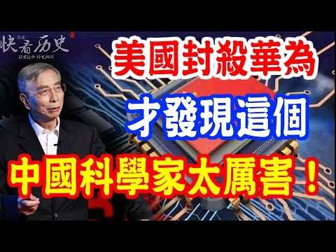 美國封殺華爲,才發現這個中國科學家太厲害!