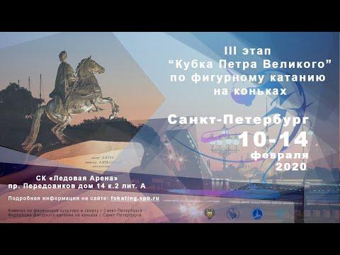 «Кубок Петра Великого» - 3 этап, г. Санкт-Петербург, 12.02.2020