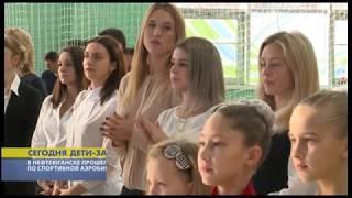 Сегодня дети-завтра чемпионы. В Нефтеюганске прошел открытый турнир по спортивной аэробике