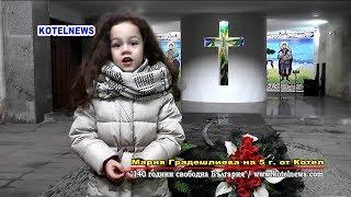 """""""Хаджи Димитър"""" изп. Мария Градешлиева на 5 г. от Котел www.kotelnews.com"""