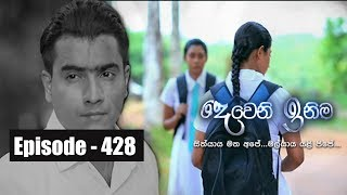 Deweni Inima | Episode 428 26th September 2018