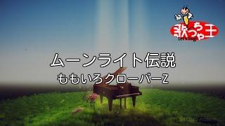 【カラオケ】ムーンライト伝説/ももいろクローバーZ