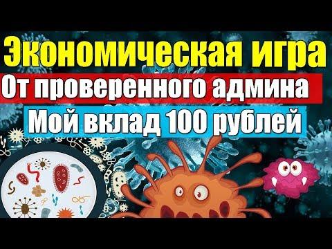 Pathogen - Новая экономическая игра ! Надёжный админ ! мой вклад 100 рублей