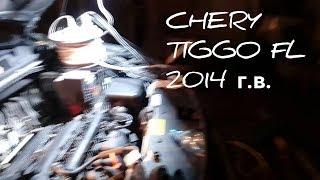 Замена фильтров и масла CHERY TIGGO FL, топлив, маслянный