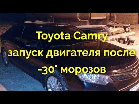 Toyota Camry запуск двигателя после -30° морозов!