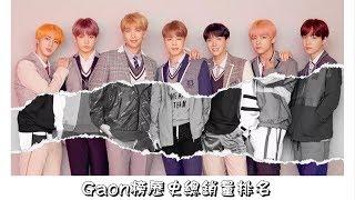 又破紀錄 gaon歷史總銷量排名top50 2010 2018 08