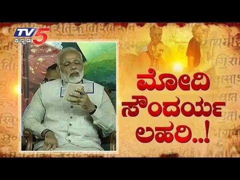 ಮೋದಿ ಸೌಂದರ್ಯ ಲಹರಿ | Special Debate on Soundharya Lahari | TV5 Kannada