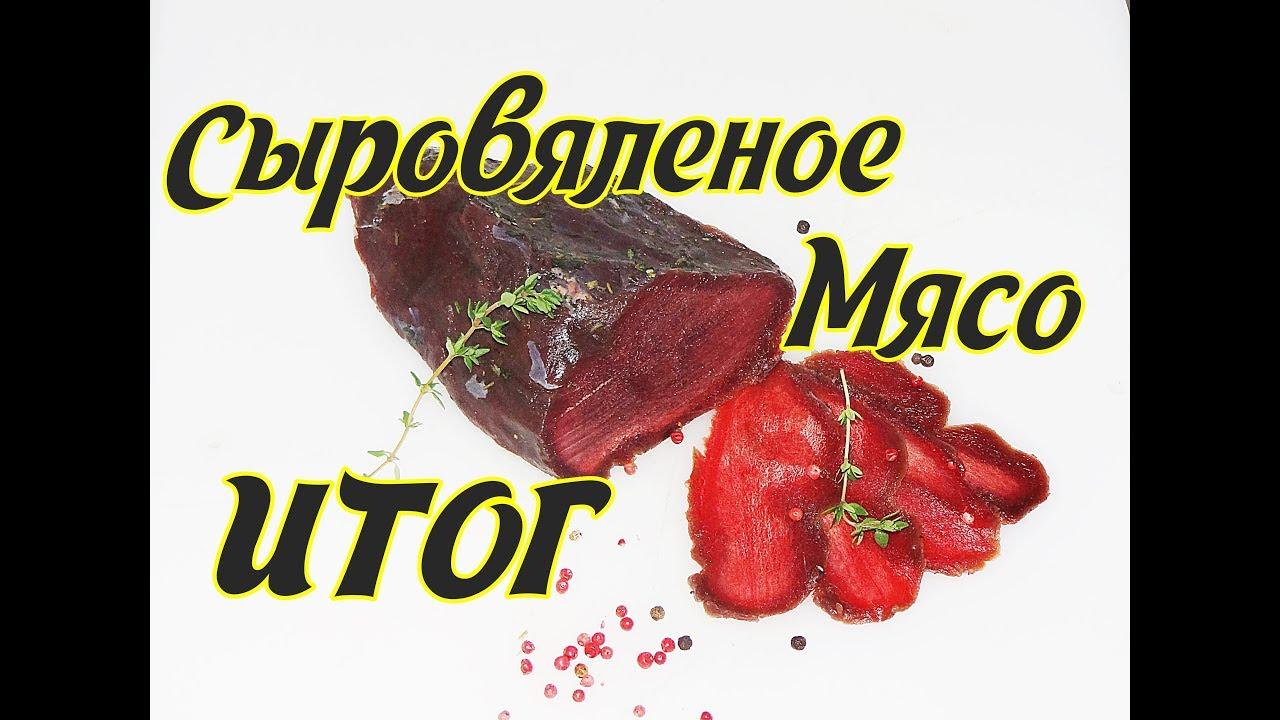Сыровяленое мясо рецепт итог из лося
