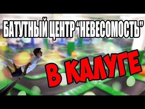 """Батутный центр """"Невесомость"""" в Калуге"""