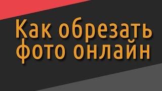 Обрезать фото онлайн - бесплатно на русском!
