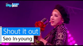 [HOT] Seo In-young - Shout it out, 서인영 - 소리 질러, Show Music core 20151121
