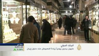 الآثار الاقتصادية لرفع العقوبات عن إيران