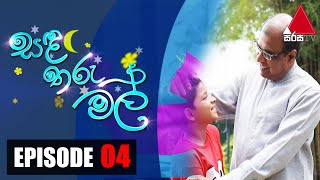 සඳ තරු මල් | Sanda Tharu Mal | Episode 04 | Sirasa TV Thumbnail