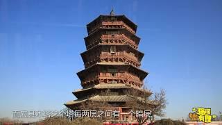 【原创】山西应县木塔  吉尼斯纪录认定的世界最高木塔 如何屹立千年不倒?