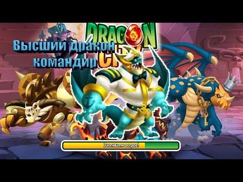 Остров темных приключений и Призы за 1 е место в героической гонке  - Город драконов (dragon City)
